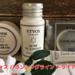 ETVOS バランシングライン お試しトライアルセット情報【ニキビケア・保湿】