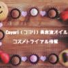 Coyori(コヨリ)美容液オイル 初回お試し2週間10ml コスメトライアル情報【シワ・たるみ・エイジング】